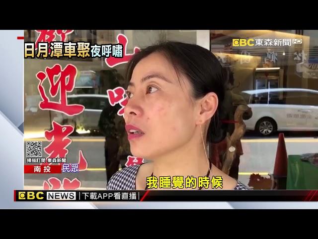 日月潭百萬改裝車夜晚狂飆 居民:吵到快崩潰@東森新聞 CH51