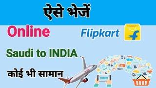 Saudi Me Flipkart Par Shopping Kaise Kare   How to Use Flipkart In Saudi Arab   Flipkart In Saudi screenshot 4