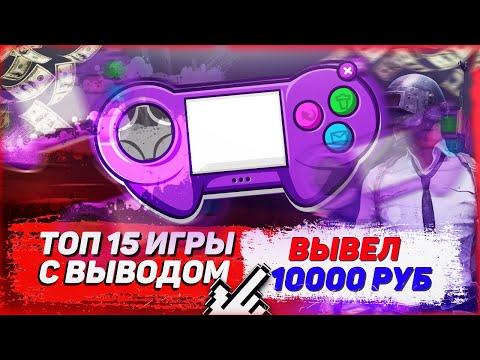 🎲15 игр с выводом денег, 💰вывел 10 000 рублей на Payeer