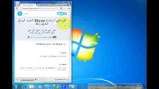 الدرس الاول للمبتدئين تحميل سكايب وتثبيته how to download skypy and instal