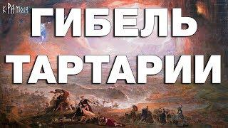 Как погибла Тартария. Потоп, глобальная катастрофа 19 века и война 1812 года. Шокирующая информация