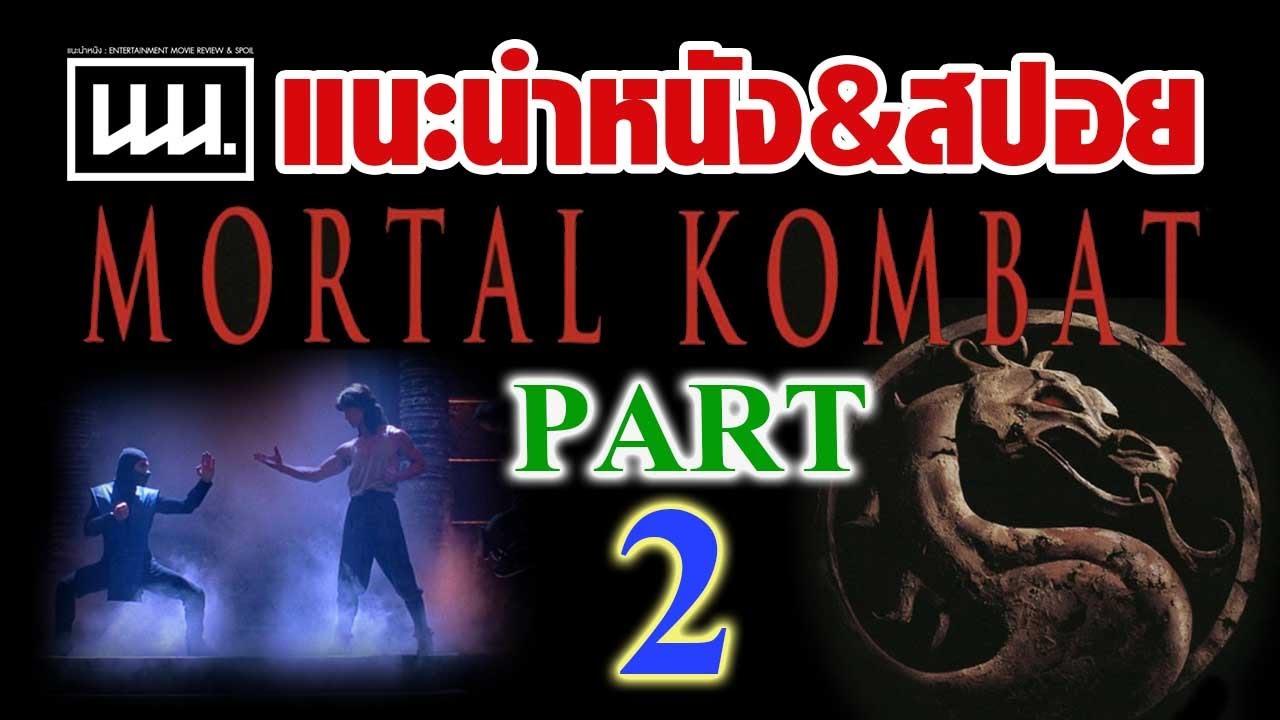Part2 I สปอยหนัง ต่อสู้สร้างจากเกม I มอร์ทัล คอมแบท นักสู้เหนือมนุษย์ I แนะนำหนัง&สปอย I