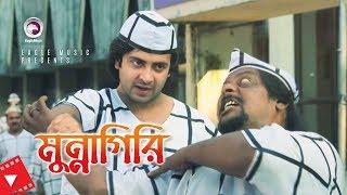 Munnagiri | Bangla Movie Scene | Shakib Khan | Prison Fights