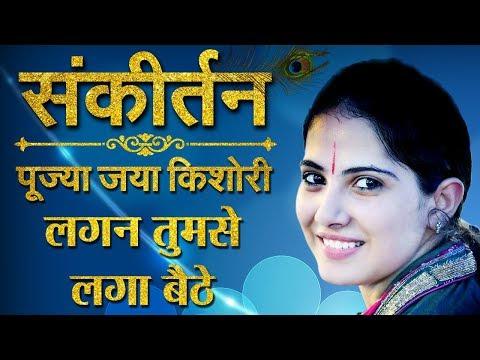 Lagan Tumse Laga Baithe | Jaya Kishori | Superhit Krishna Bhajan