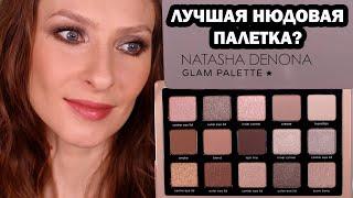 GLAM PALETTE NATASHA DENONA лучшая нюдовая палетка Первые впечатления свотчи макияж GLAMDENONA