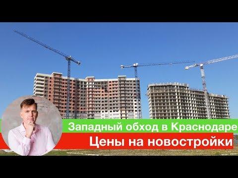 Западный Обход в Краснодаре. Цены на новостройки