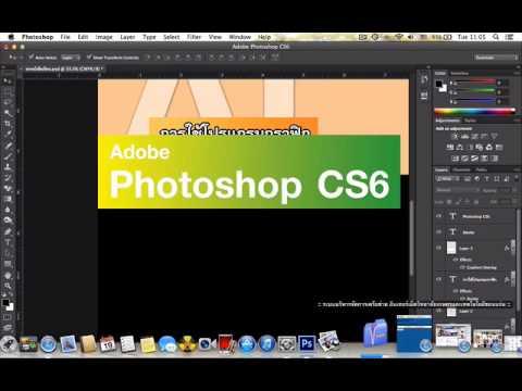 สร้างปกเอกสารด้วย Photoshop CS6