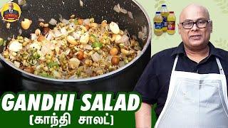 Suresh Chakravarthi's Gandhi Salad   Mixed Sprouts   Groundnut   Chak's Kitchen