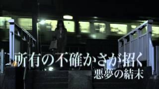 劇場版作品も好評だったホラー作品の第2弾!映画『トリハダ -劇場版2-』予告編 佐津川愛美 動画 25
