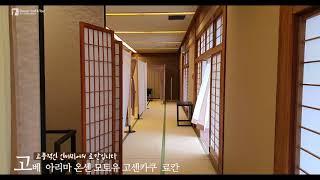 [고베골프]고베 아리마 고센카쿠료칸, 일본 전통료칸여행