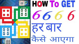 LUDO KING GAME हर बार कैसे जीते...//Ludo Kaise Jeete Trick in Hindi