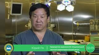 Выбор профессии Юрии Пя казахстанский врач кардиохирург