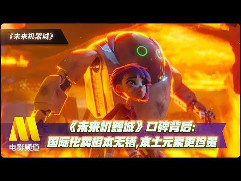 《未来机器城》口碑背后:国际化卖相本无错,本土元素更珍贵【今日影评 | Movie Talk】