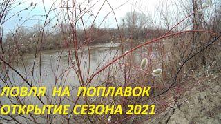 Рыбалка на поплавок в апреле . открытие сезона 2021.