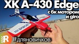XK A-430 Edge обзор на русском | RCFun(, 2017-03-07T07:33:10.000Z)