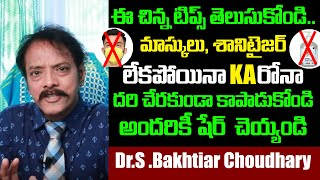 Alternatives methods to keep clean without Hand Sanitizer andamp; Mask | Dr.Bakthiar choudhary Health Tips