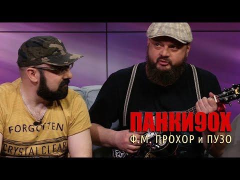 Панки90х - Прохор и Пузо (интервью)