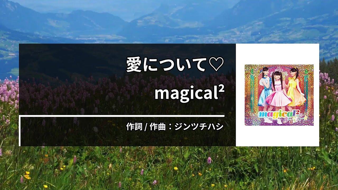 magical² - 愛について♡ (매지컬 매지컬 - 사랑에 대해서) [Player-U] 노래방 カラオケ