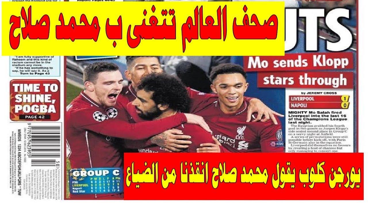 محمد صلاح يكشف لماذا يرفض الاحتفال بأهدافه !!!!
