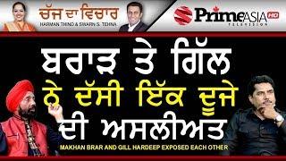 Chajj Da Vichar 745 || Makhan Brar And Gill Hardeep Exposed Each Other