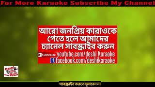 Sob Tomari Jonno | Manna Dey | Bangla Karaoke | Deshi Karaoke