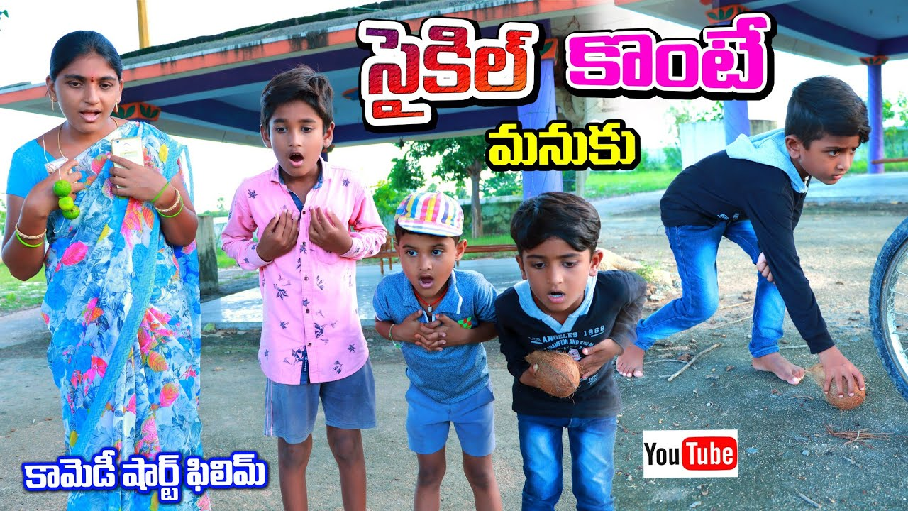 Download Cycle konte manuku || patha cycle || village comedy || telugu letest all
