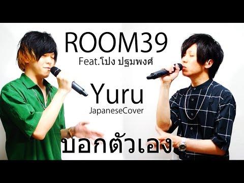 ROOM39 - บอกตัวเอง Feat.โป่ง ปฐมพงศ์ (โป่ง หินเหล็กไฟ) [JapaneseCover by Yuru]