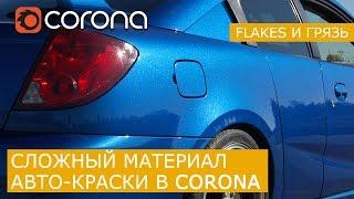 Сложный материал авто краски в Corona Renderer | 3Ds Max | Уроки для начинающих