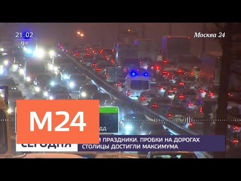 Пробки на дорогах столицы достигли максимума - Москва 24