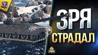 Первый Взгляд на Kampfpanzer 50 t / Неужели Зря Играл в Ранговых?