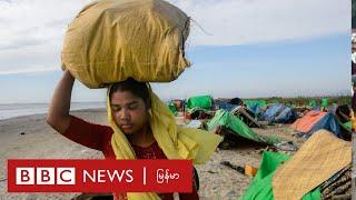 အိုင်စီဂျေအမှု ဘာဆက်ဖြစ်မလဲ-BBC News မြန်မာ