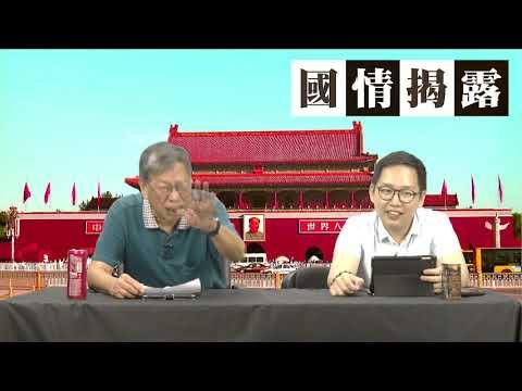北京想香港將建再教育營!?〈國情揭露〉2019-08-13 c