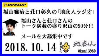 福山雅治と荘口彰久の「地底人ラジオ」 曲はカットしてあります □福山雅治...