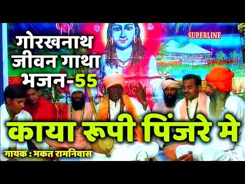 guru gorakh jeewan gatha song=54 kaya rupi pinjre mein