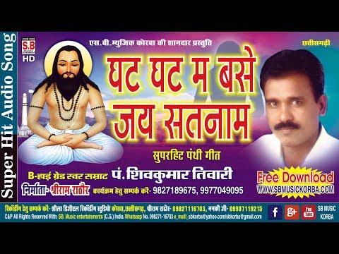 शिव कुमार तिवारी | पंथी गीत | घट घट म बसे जय सतनाम | chhattisgarhi satnam bhajan cg song panthi geet