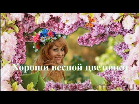 Хороши весной цветочки.(Сделать музыкальное слайд-шоу)