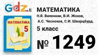 № 1249- Математика 5 класс Виленкин