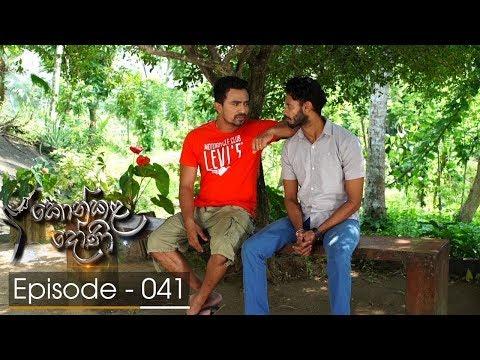 Konkala Dhoni | Episode 41 - (2017-12-11) | ITN