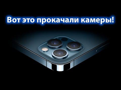 iPhone 12 / 12 mini / 12 Pro / 12 Pro Max - Что изменили в камерах?