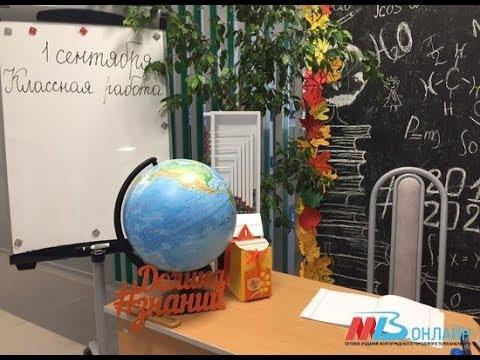 """В """"Долине знаний"""" в Волгограде открыли специальный класс для особенных детей"""