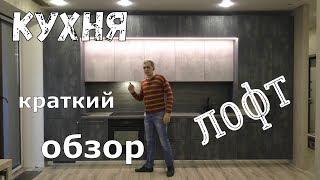 видео Дизайн кухни в стиле лофт