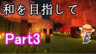 【マインクラフト実況】和を目指して Part3 【赤髪のとも】 thumbnail