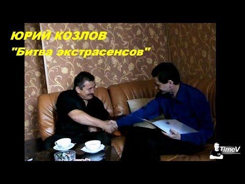 """Юрий Козлов, финалист 2-го сезона """"Битвы экстрасенсов"""" летает на метле - интервью Time V"""