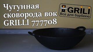 Чугунная сковорода вок GRILLI 777708. Обзор на чугунную сковороду вок GRILLI 777708