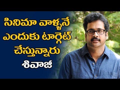 Don't Blame Film Industry For Everything - Hero Sivaji On Drug Scandal - TV9