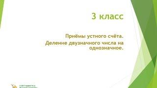 3 класс  Приёмы устного счёта  Деление двузначного числа на однозначное