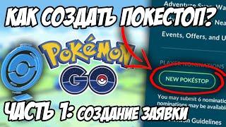 pokemon Go - Как создать покестоп или гим