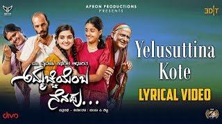 Ammachi Yemba Nenapu Yelusuttin Kote Lyric | Raj B Shetty | Pt Kashinath Pattar