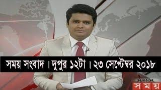 সময় সংবাদ | দুপুর ১২টা | ২৩ সেপ্টেম্বর ২০১৮ | Somoy tv bulletin 12pm | Latest Bangladesh News HD