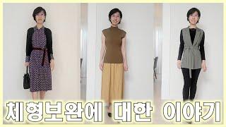 [패션] 마른 체형 이…